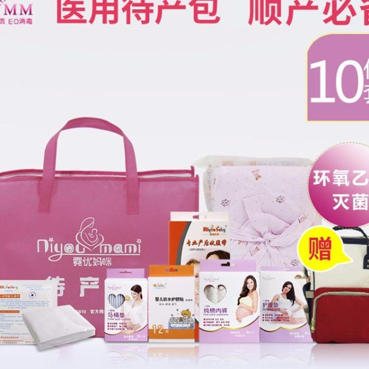 霓优妈咪顺产母婴待产包10件套新款母婴用品医用标准厂家直供
