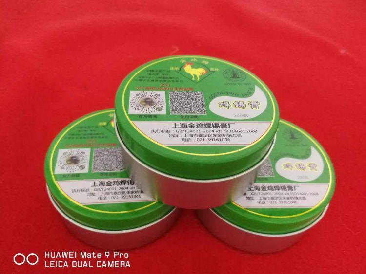 厂家直销维修专用无/有铅锡膏 焊锡膏可批发  厂家直销 品质保障