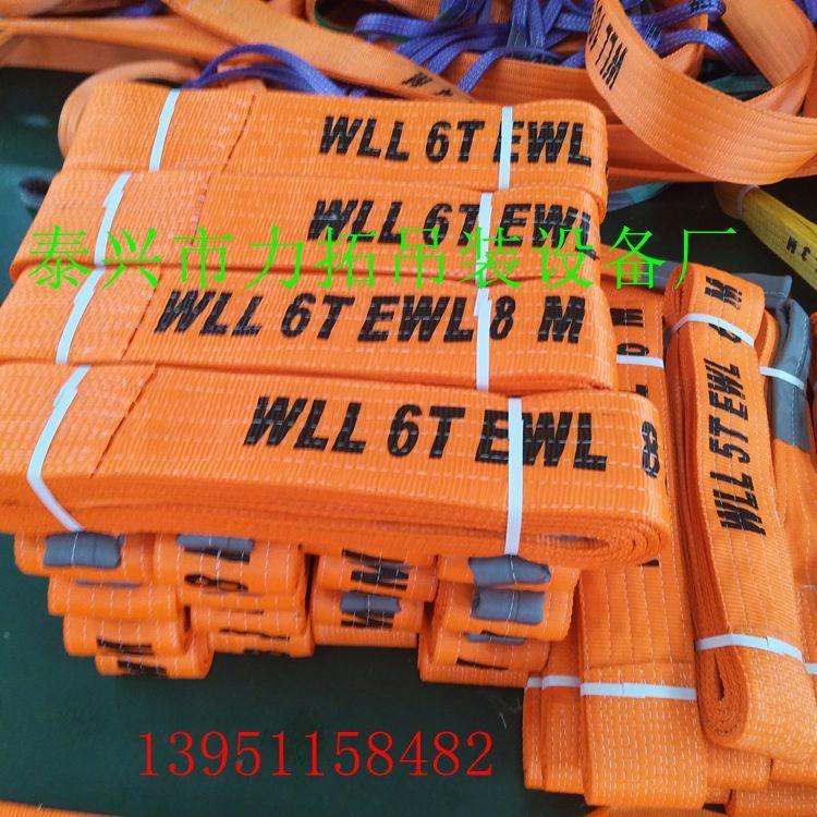 厂家生产吊装带 扁平吊带 两头扣扁平吊装带 起重扁平吊带 10T6米