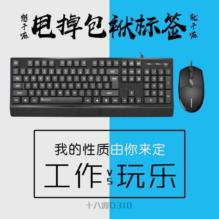 有线键盘鼠标套装 家用办公台式USB接口笔记本 防水商务鼠键套装