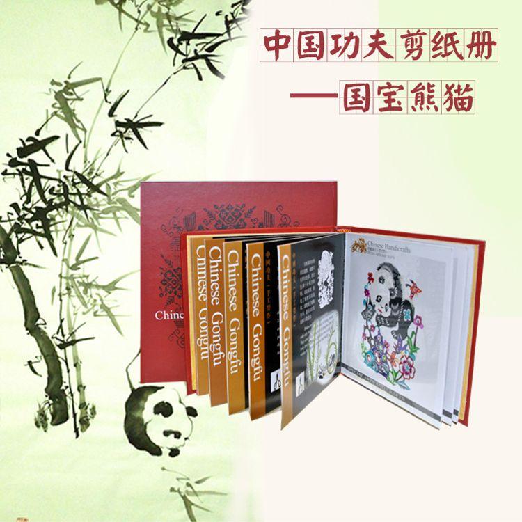 中国功夫剪纸册国宝熊猫手工艺 商务外事礼品