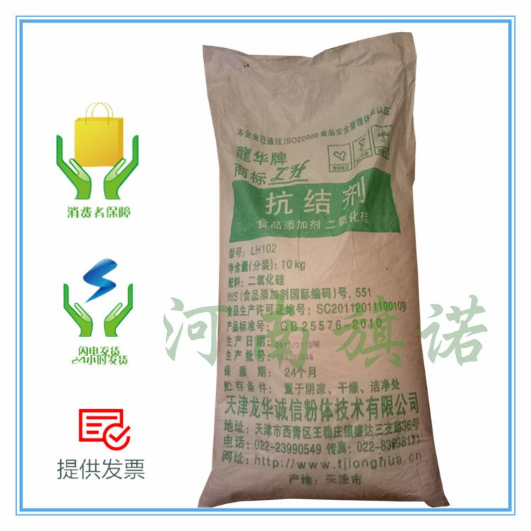 【河南旗诺】厂家批发 食品级 二氧化硅(微粉硅胶)抗结剂