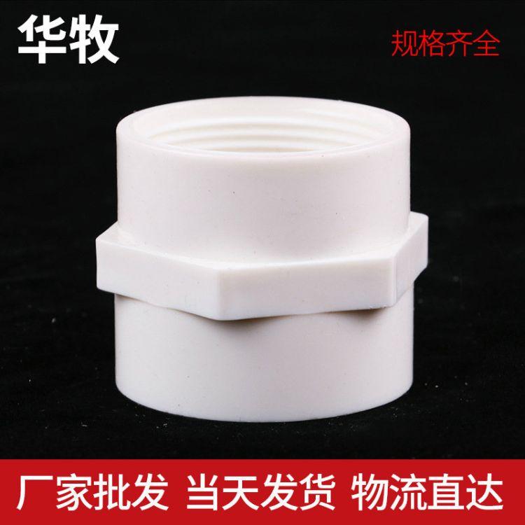 华牧 PVC白色给水内丝直接 白色PVC内牙直接供应
