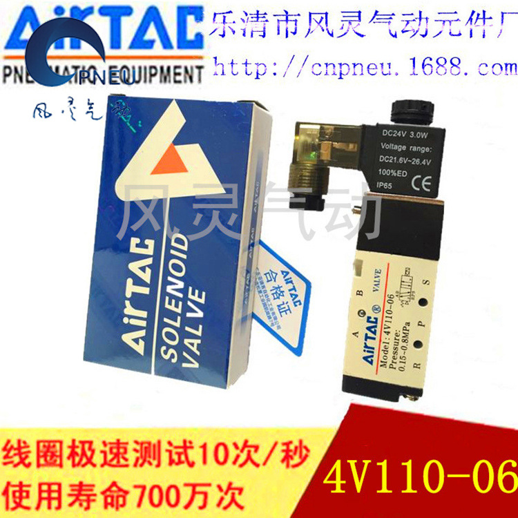 厂家直销 亚徳客电磁换向阀4V100系列