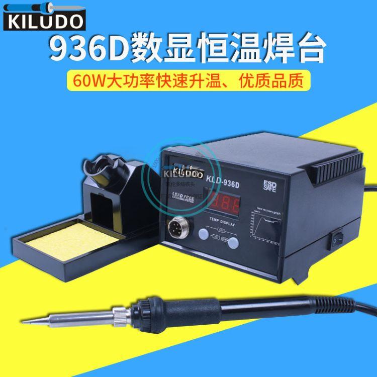 数显恒温烙铁 KLD936电烙铁升级款 60W功率 调温可插拔式发热芯