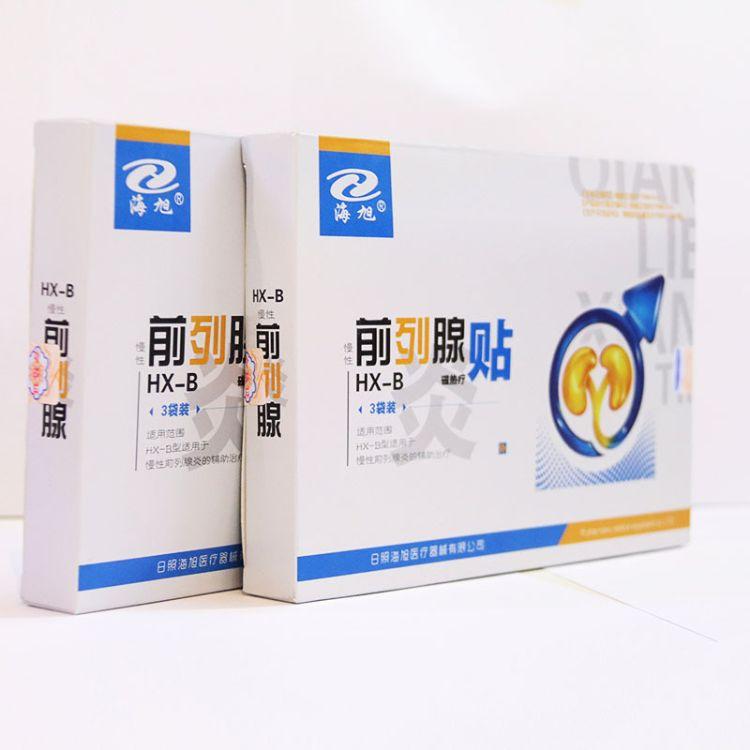 前列腺贴 男性慢性前列腺尿频尿急尿不尽尿痛膏药贴 3贴装