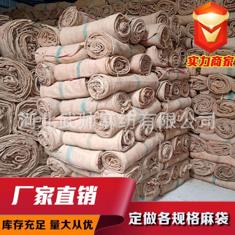 麻袋厂家直销锁具链条麻袋紧固件麻袋包装材料防汛麻袋养护麻袋