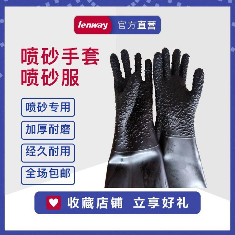 包邮光面喷砂专用手套加长加厚带颗粒耐磨橡胶喷砂机专用手套