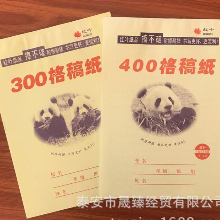学生作业本 300格稿纸/400格稿纸  源头工厂直营 本子特价