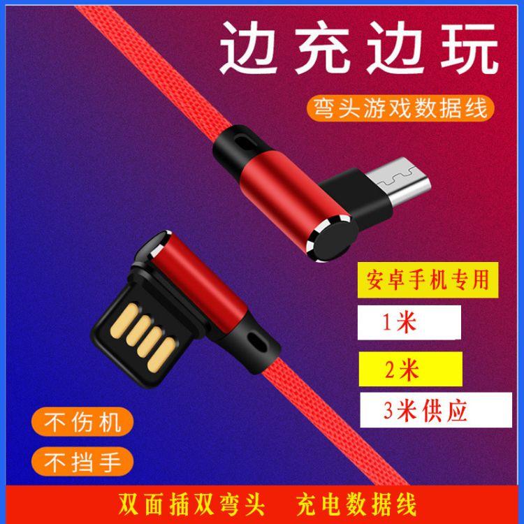 厂家直销安卓数据线USB盲插双弯头手机游戏充电数据线热销数据线