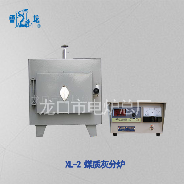 鲁龙XL-2 煤分析专用灰分挥发分测定炉可定制