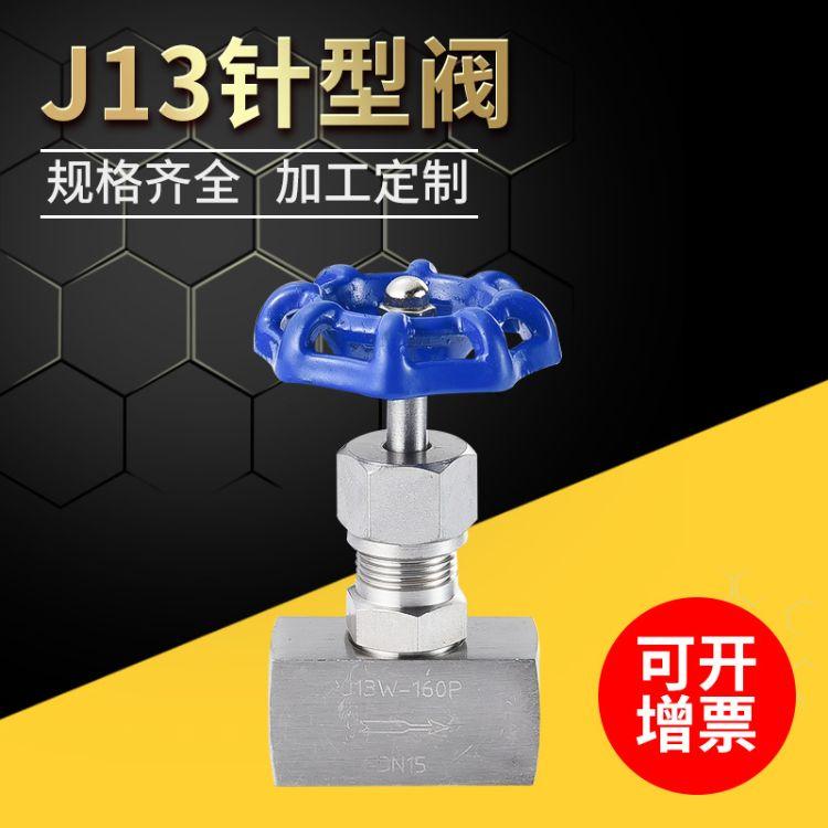 J13W内螺纹针型阀截止阀高温高压截止阀针形仪表阀
