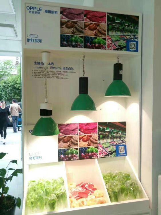 欧普30W50W连锁超市专用LED生鲜灯水果灯 显指Ra95生鲜灯水果灯