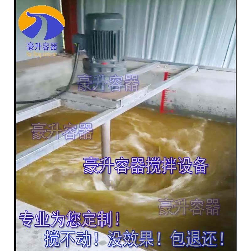 化肥液搅拌电机 尿素溶解搅拌机 配减速机-1.1kw1.5kw380v/220v慢速搅拌电动机
