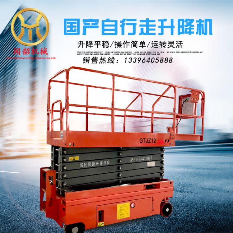 全自行式升降机 自行走剪叉式液压升降机 自动式高空检修平台