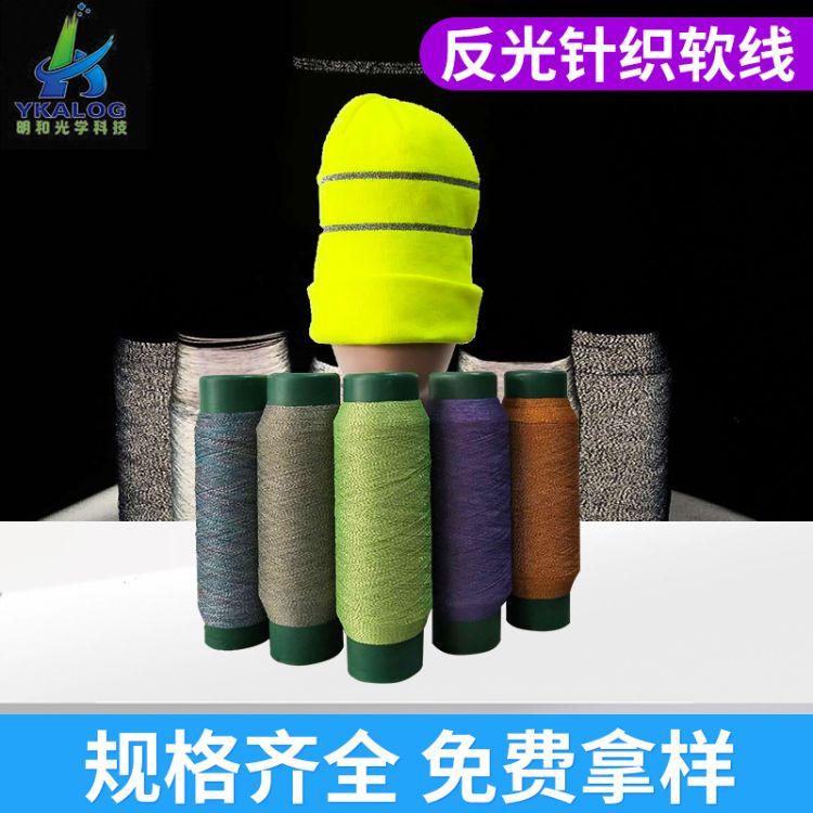 3S 定制针织反光绣花线 反光丝量大价优