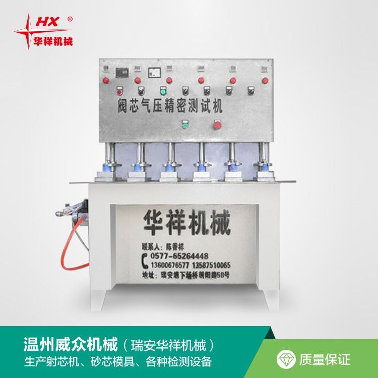 HX-3540六工位阀芯气密检测机 气压精密测试机