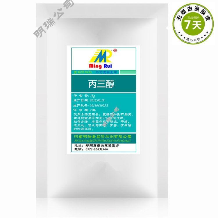 厂家直销食品级丙三醇食品级甘油食品化妆品乳化保湿剂量大价优