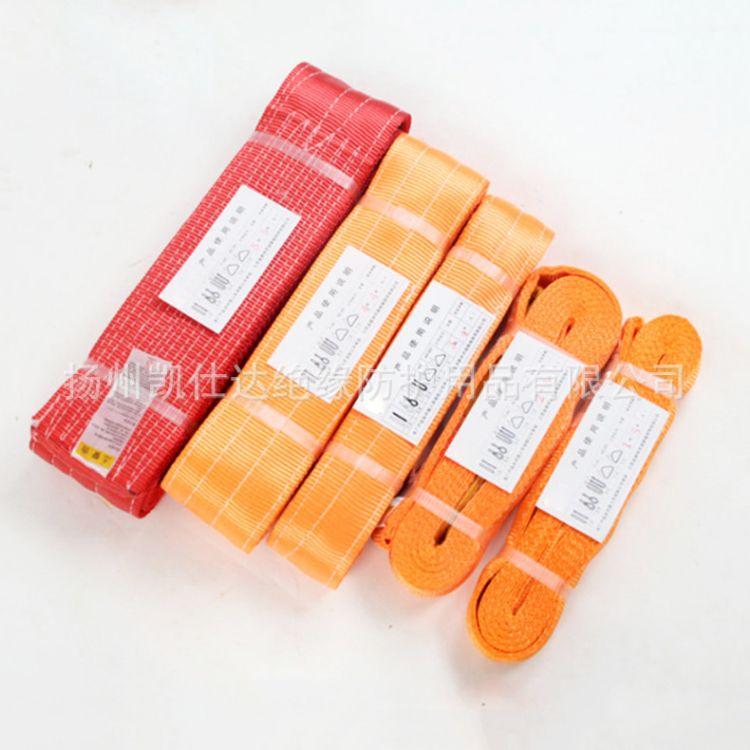 扬州凯仕达专业生产供应8-15T彩色起重吊装带