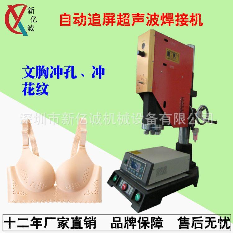 文胸内衣鸡心位冲孔机 无痕内衣布料专用超声波打孔机