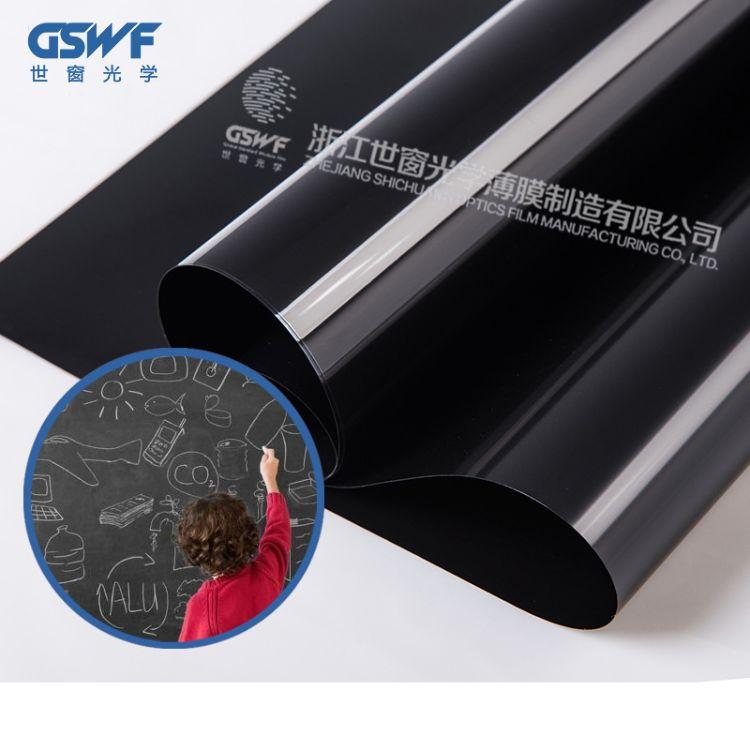 世窗光学:黑板膜、自粘墙贴 黑板贴 写字膜 PET黑板写字膜