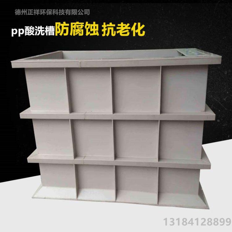 正祥环保定做聚丙烯pp酸洗槽 电镀槽 电镀工业废气处理设备