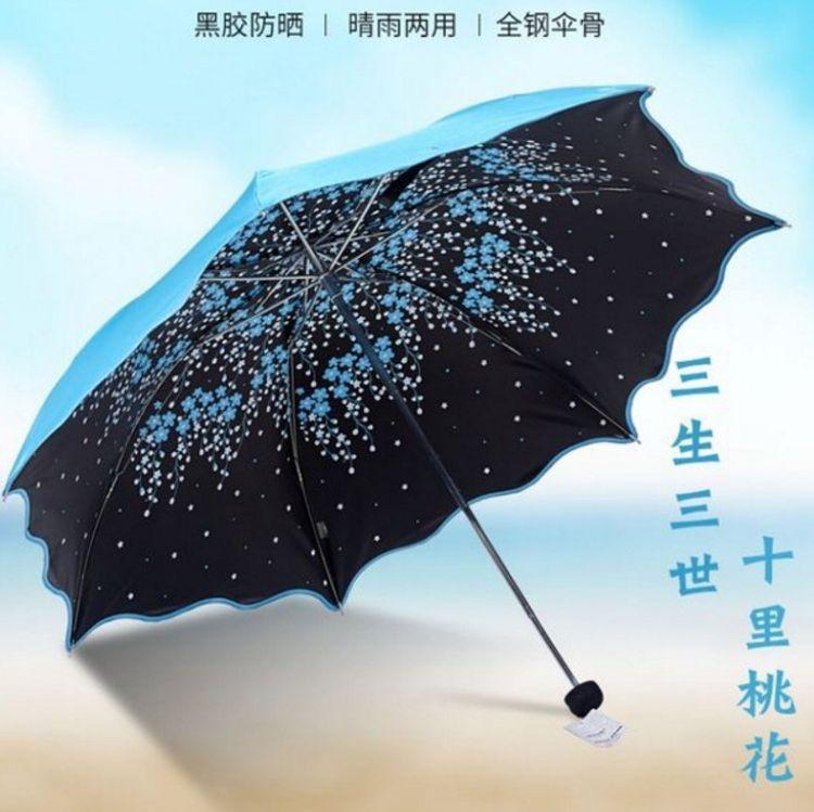 天堂伞2018三生三世防紫外线黑胶遮阳伞折叠防晒黑胶三折伞太阳伞