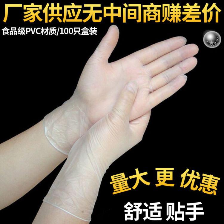 透明一次性pvc手套 牙科家务橡胶乳胶实验室防油水美容一次性手套