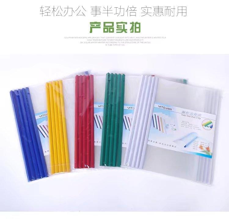 办公用品抽杆夹 文件夹 报告夹 拉杆夹A4 PP透明 资料夹 文件袋