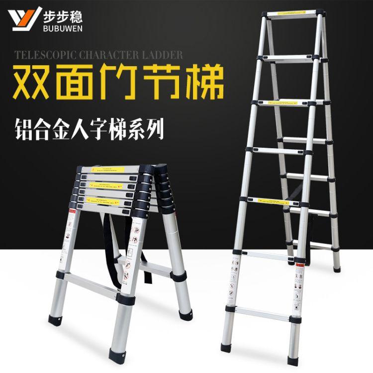 步步稳双面竹节梯铝梯 铝合金伸缩人字梯 户外工程梯 家用梯子厂家