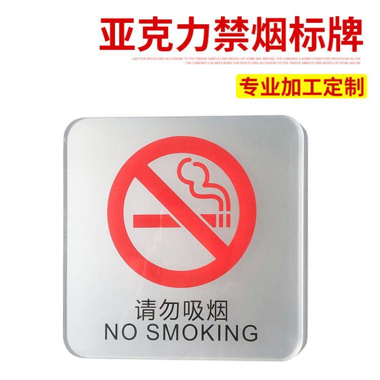 凯岳 禁止吸烟亚克力标识牌 请勿吸烟亚克力标识牌