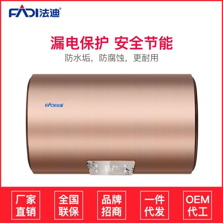 法迪 厂家直销 扁桶双内胆智能速热电热水器 家用即热式电热水器