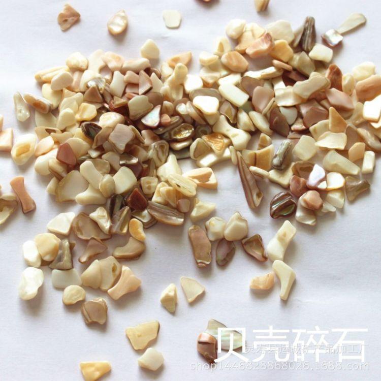 厂家大量供应批发优质贝壳不规则颗粒贝壳碎片透水地坪用贝壳卵石