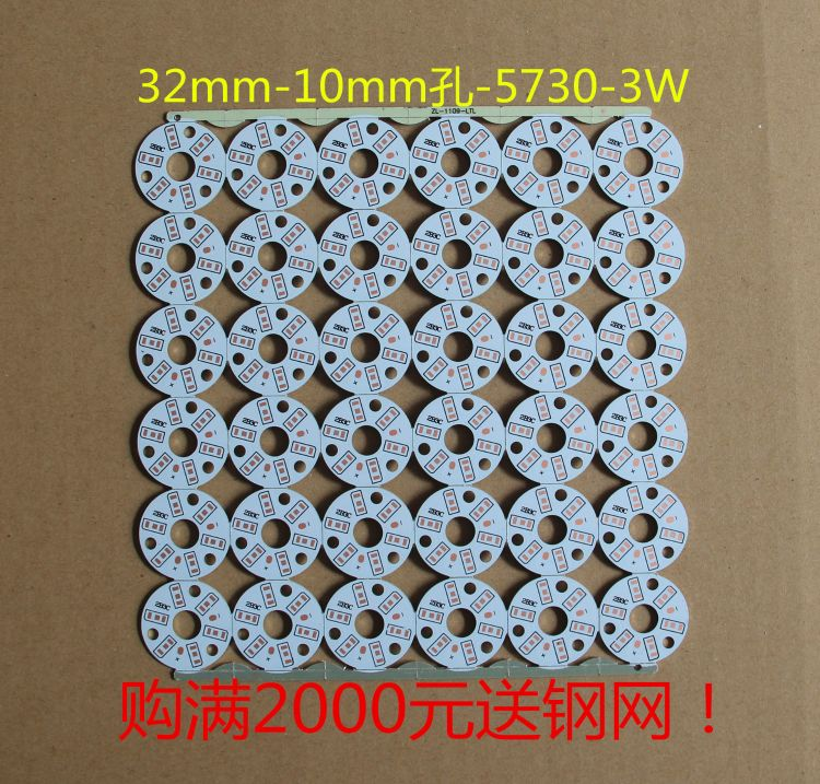 现货供应10mm孔/32mm大3W球泡筒灯铝基板吸顶灯PCB电路板