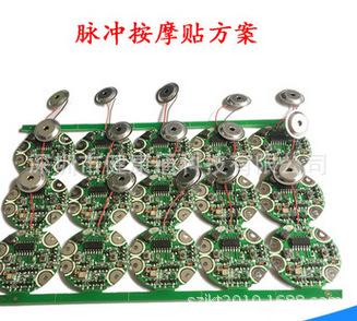 按摩贴现成IC方案开发 PCBA线路板电子元件生产定制