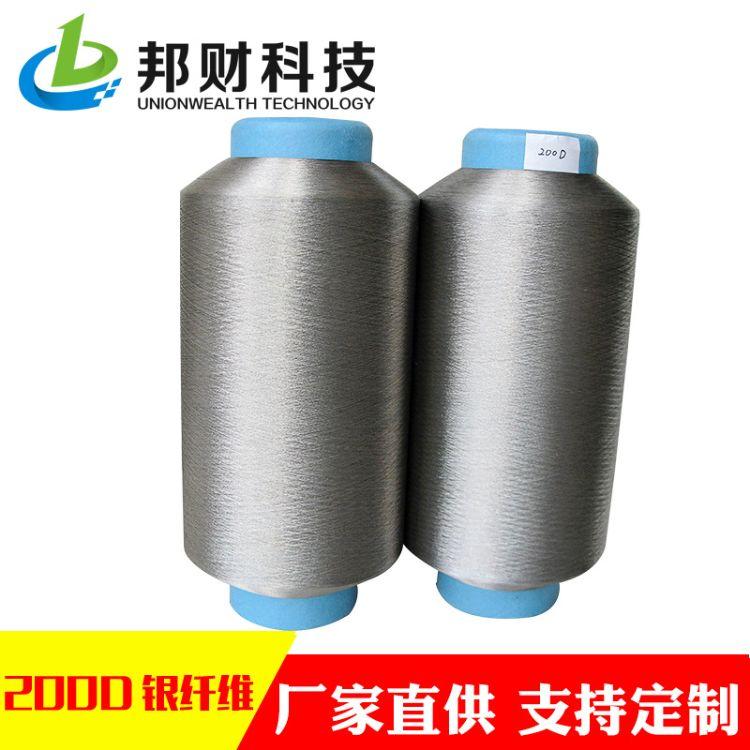 银纤维导电纱 功能纱线 产家直销 20D DTY银纤维
