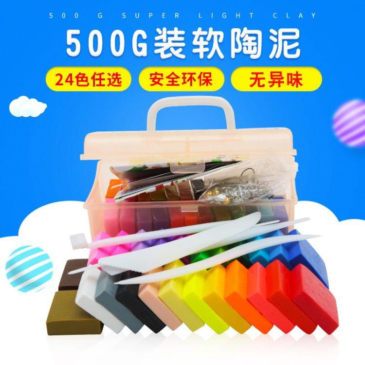 丽缘软陶泥 24色超轻粘土diy环保500g橡皮泥工具配件儿童玩具套装