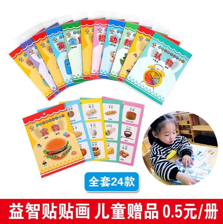幼儿智力开发早教贴贴画启蒙亲子学前教育全脑思维游戏儿童赠品