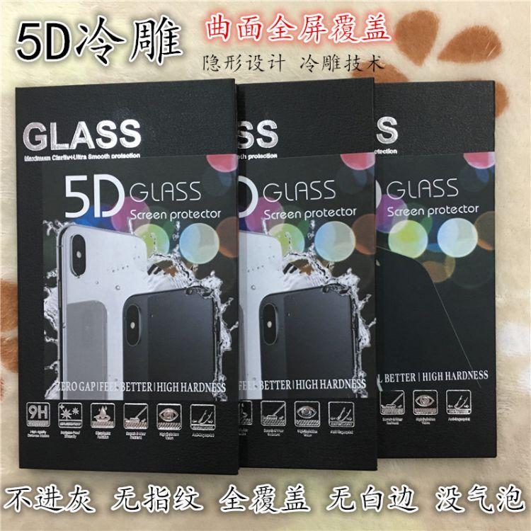 iphonex隐形全屏钢化膜 苹果X 5D防尘钢化膜 冷雕曲面二次强化防