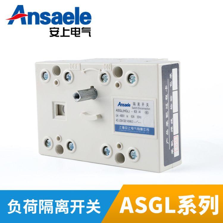 上海安上  厂家直销HGL负荷隔离开关 三相低压手动转换隔离刀闸 柜内外操作