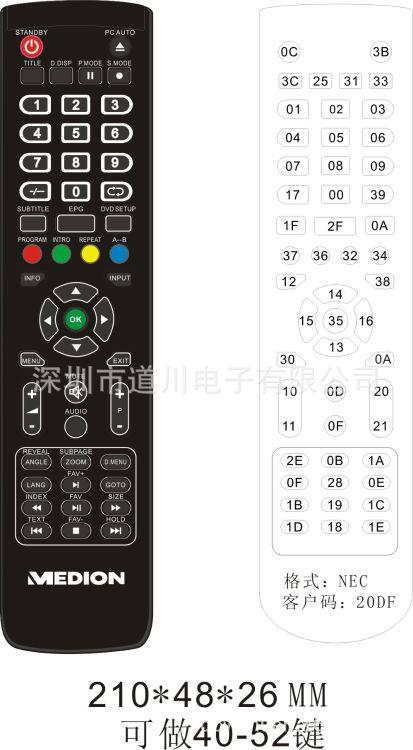 40-52键大遥控器用于电视机平板广告机