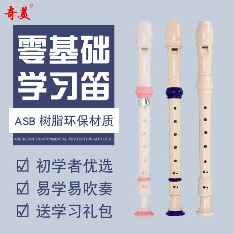竖笛8孔初学零基础学生儿童德式小学生成人乐器八孔6孔竖笛女六孔