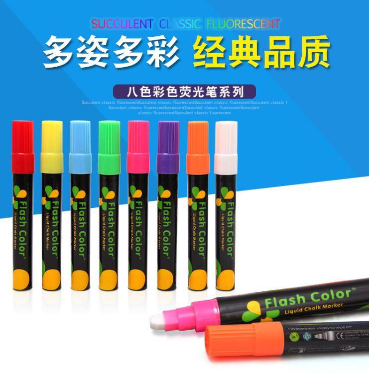 荧光板专用可擦荧光笔套装6mm闪光笔彩色萤光莹光笔玻璃笔灯板笔