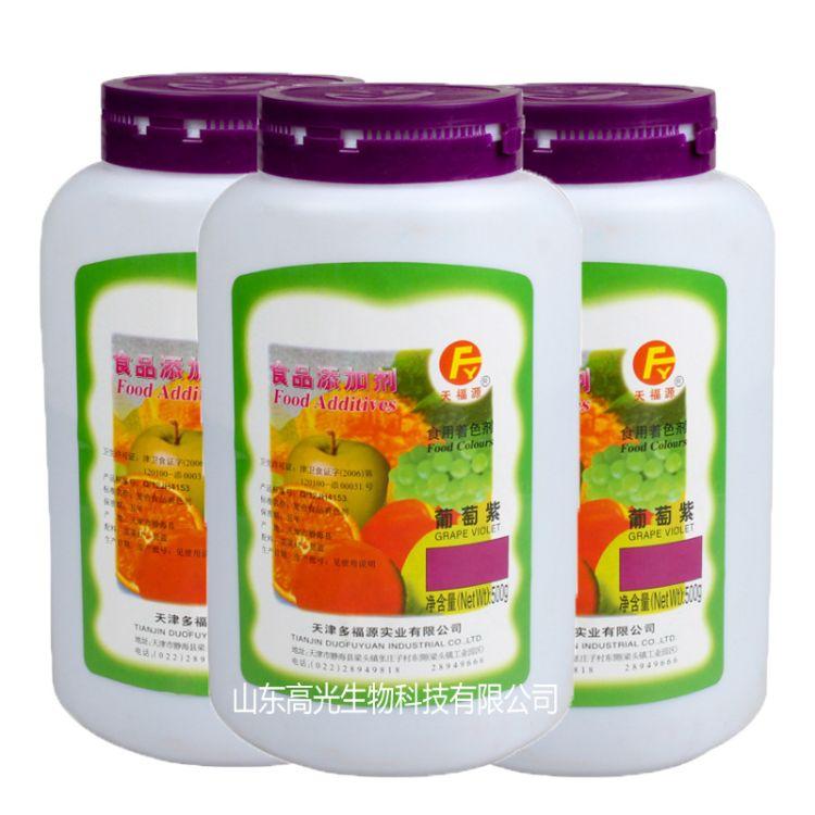 葡萄紫色素 天福源食用 着色剂食品级葡萄紫色素一箱批发