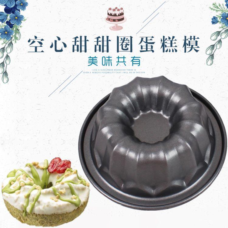 4寸甜甜圈模具 不锈钢咕咕霍夫天使蛋糕模 不沾空心圆形蛋糕模