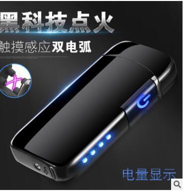 充电双电弧打火机电量显示USB电子点烟器指纹感应个性定制打火机