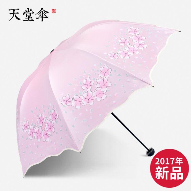 贵阳批发雨伞-天堂伞-黑胶防紫外线伞遮阳晴雨伞印字