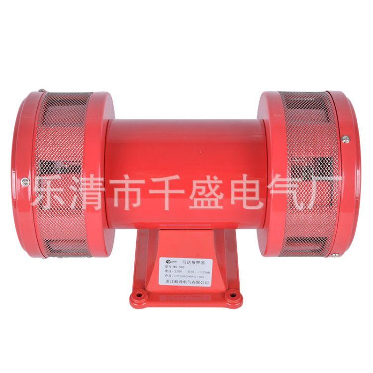 上海稳谷   现货MS-590防空风螺双向大功率报警器马达报警器工业报警器