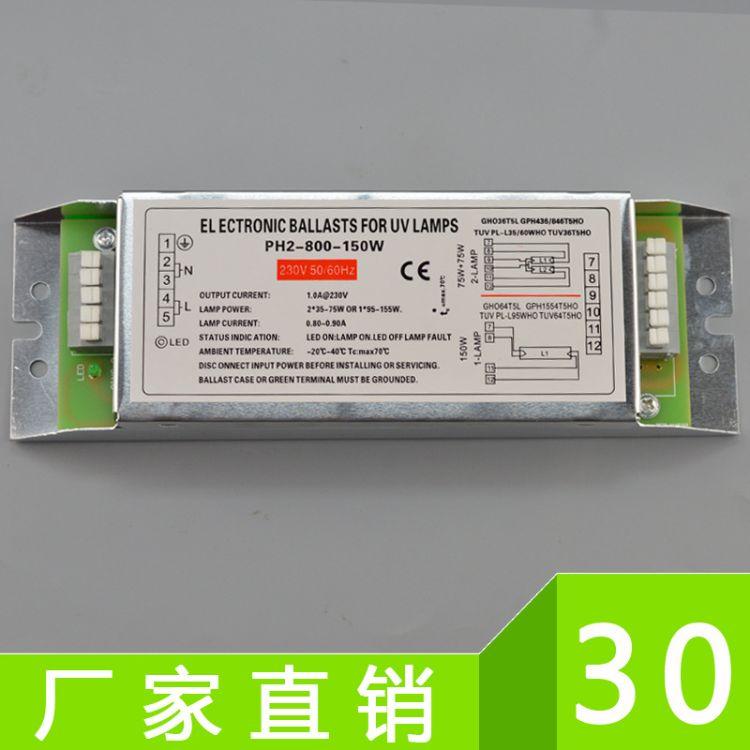 厂家直销 PH2-800-150W 150瓦紫外线灯UV光解废气处理电子镇流器