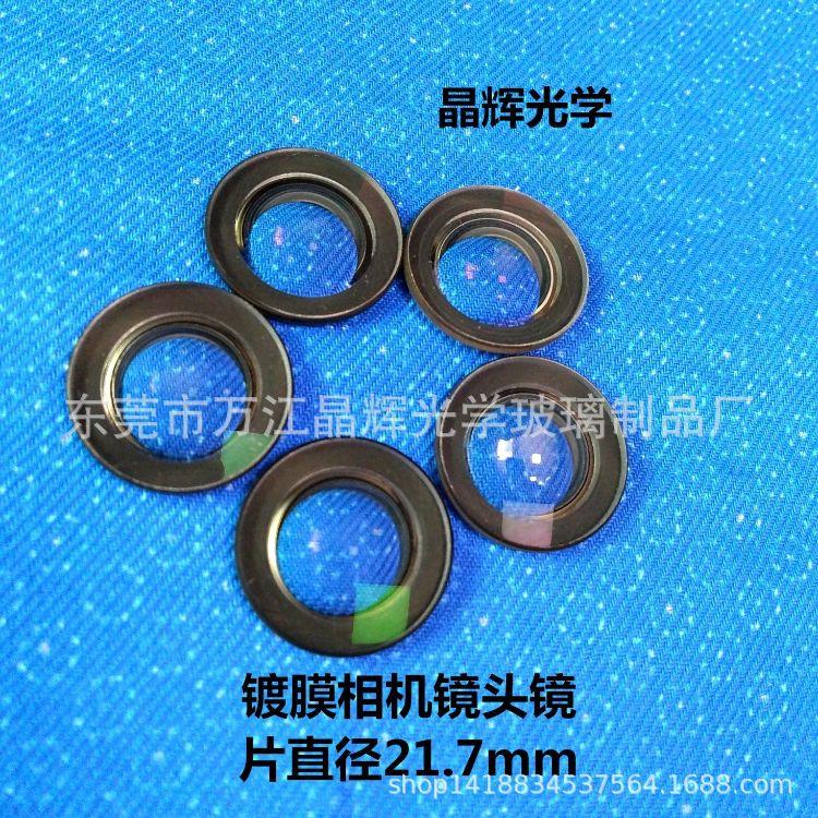 厂家生产高清特拍镜头 广角镜头 影相机镜头 微距镜头镜片优惠